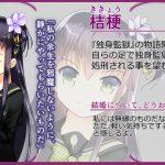 kyara_kikyo2